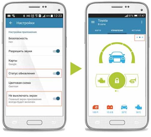 Мобильное приложение Старлайн