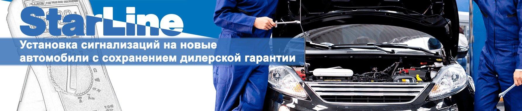 Установка автозапуска с сохранением дилерской гарантии