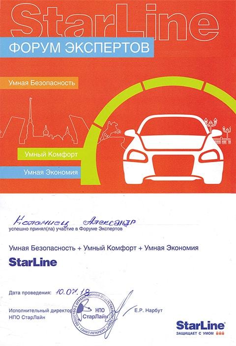 Участник форума StarLine