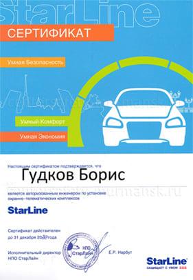 Сертификат мастера установщика Гудков