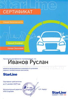 Сертификат мастера установщика Иванов