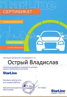 Сертификат мастера установщика Острый