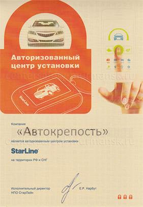 Сертификат авторизованного установочного центра Автокрепость